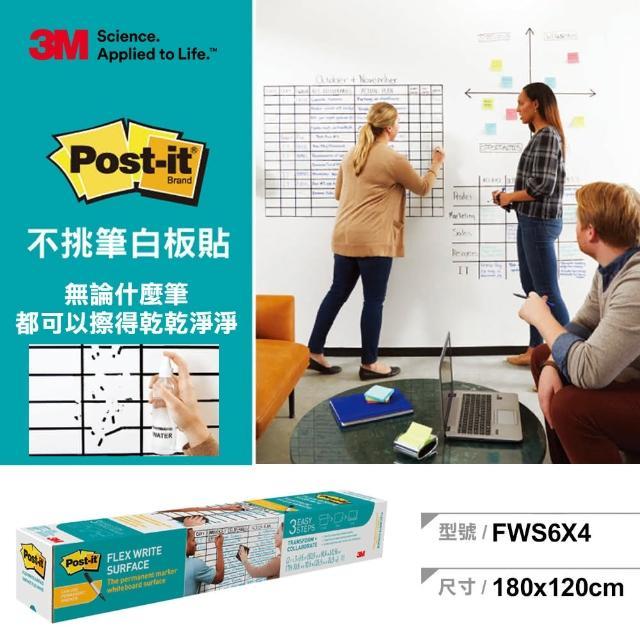 福利品【3M】Post-it 利貼 狠黏 FWS6X4不挑筆白板貼6呎X4呎(白板貼)
