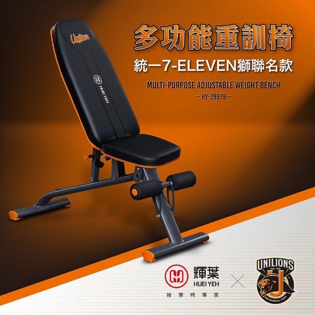 【輝葉】多功能重訓椅 統一7-ELEVEN獅聯名款(HY-29979)