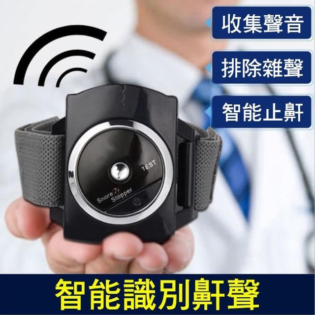 【CS22】腕式電子紅外線止鼾器