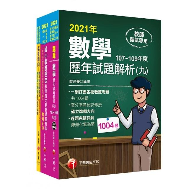 〔數學科〕國小教師檢定套書:素養導向多元題型概念,並進行跨科目/領域/知識的整合