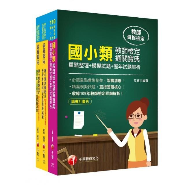 國小教師檢定通關寶典_套書:精編素養導向模擬試題,情境貼近教學現場,對應學習經驗