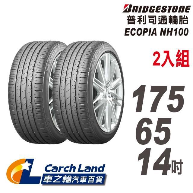 【BRIDGESTONE 普利司通】ECOPIA NH100-175/65/14-2入組-適用Yaris.Vios等車型(車之輪)