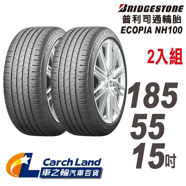 【BRIDGESTONE 普利司通】ECOPIA NH100-185/55/15-2入組-適用Colt Plus等車型(車之輪)
