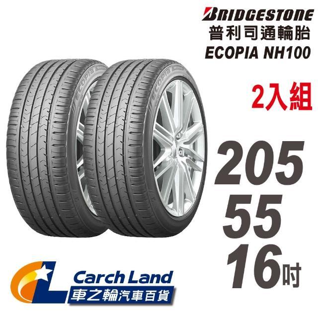 【BRIDGESTONE 普利司通】ECOPIA NH100-205/55/16-2入組-適用Focus.Mazda3等車型(車之輪)