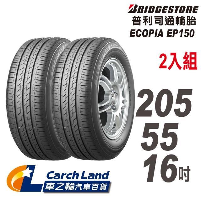 【BRIDGESTONE 普利司通】ECOPIA EP150-205/55/16-2入組-適用Focus.Mazda3等車型(車之輪)