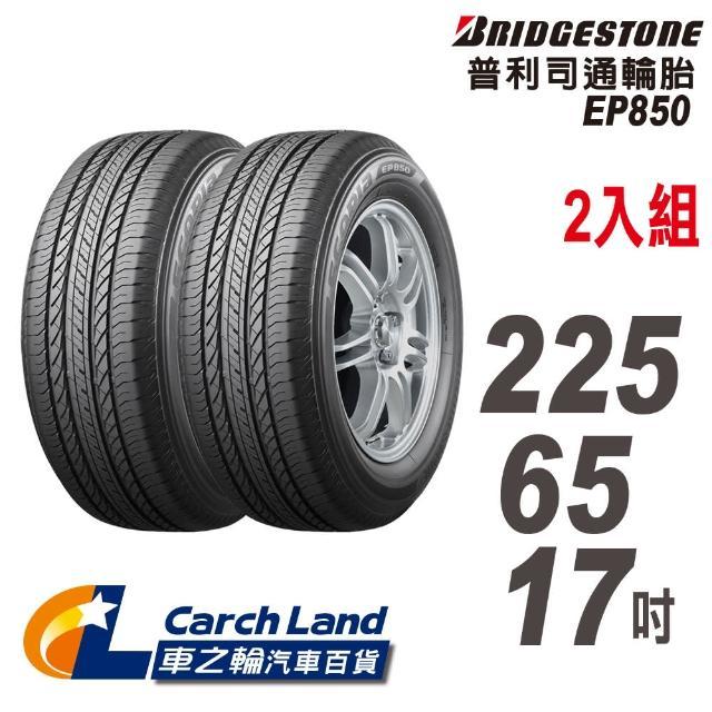 【BRIDGESTONE 普利司通】ECOPIA HL001-225/65/17-2入組-適用RAV4 CRV等車型(車之輪)