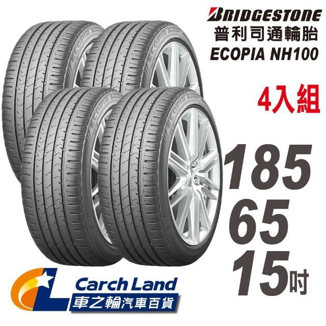 【BRIDGESTONE 普利司通】ECOPIA NH100-185/65/15-4入組-適用Livina.Tiida等車型(車之輪)