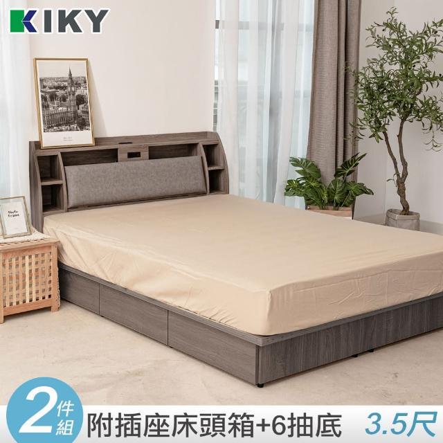 【KIKY】皓鑭-附插座靠枕二件床組 單人加大3.5尺(床頭箱+六分抽屜床底)