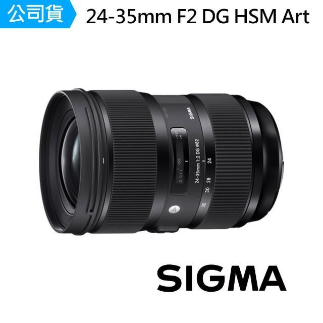 【Sigma】24-35mm F2 DG HSM Art 廣角變焦鏡頭(公司貨)
