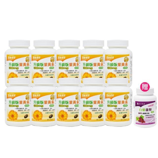 【永信藥品】健康優見高單位葉黃素軟膠囊x10瓶+白藜蘆醇膠囊x1瓶(30粒/瓶)