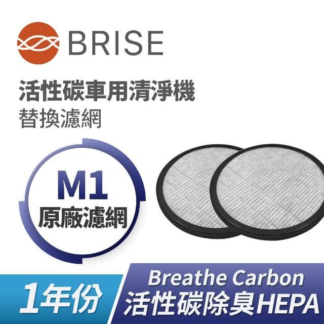 【BRISE】M1車用清淨機替換濾網-2入組(活性碳除臭HEPA濾網)