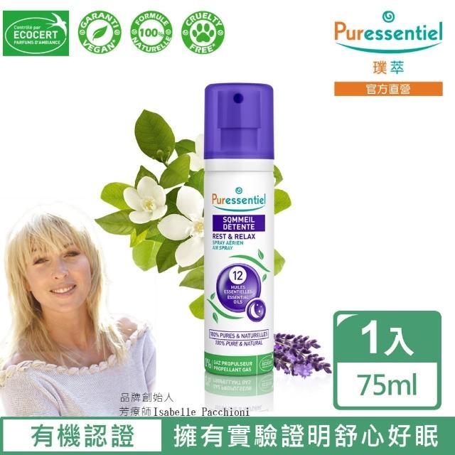【Puressentiel 璞萃】12精油 舒壓好眠噴霧 75ml(Ecocert有機認證/HEBBD)
