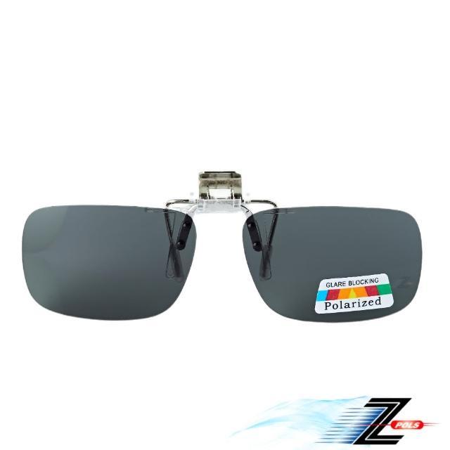 【Z-POLS】夾式可掀設計頂級Polarized偏光太陽眼鏡(輕量高質感材質超好夾 粗細框皆可用)