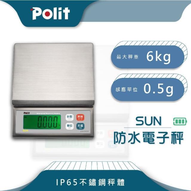 【Polit沛禮】SUN防水料理烘焙秤 最大秤量6kgx感量0.5g(IP65可沖洗 全機不鏽鋼 充電式)