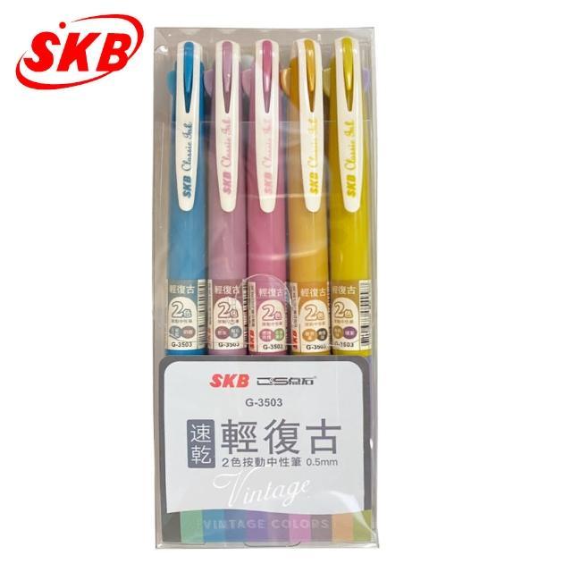 【SKB 文明】G-3503 速乾 輕復古2色按動中性筆 0.5