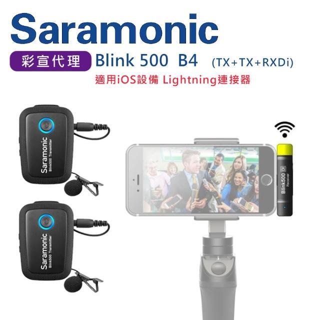 【Saramonic 楓笛】一對二無線領夾麥克風套裝 Blink500 B4[TX+TX+RXDi](彩宣公司貨)