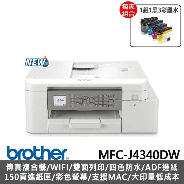【獨家】贈1組1黑3彩墨水(LC456BK/C/M/Y)【brother】MFC-J4340DW 威力印輕連供商用雙面無線傳真事務機(速達