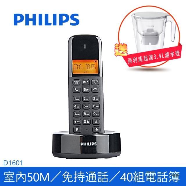 【Philips 飛利浦】D1601B 無線數位電話(送濾水壼 超組值)