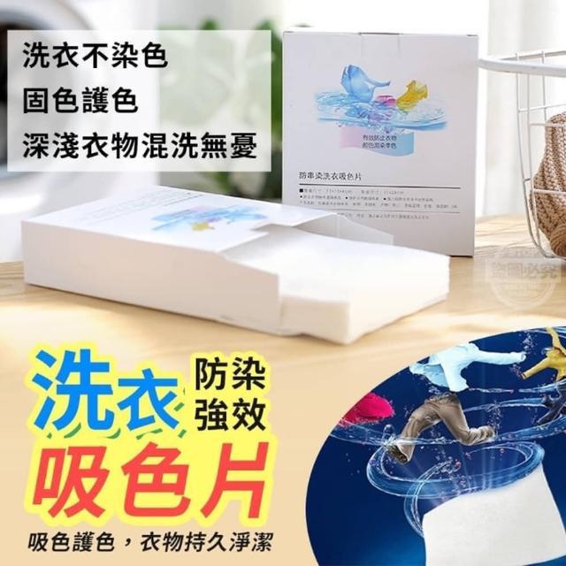 【你會買】強效防染洗衣吸色片*6盒(24入/盒 防串染 防染色)