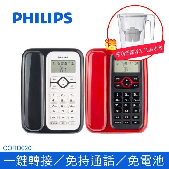 【Philips 飛利浦】CORD020 來電顯示有線電話(送濾水壼 超組值)