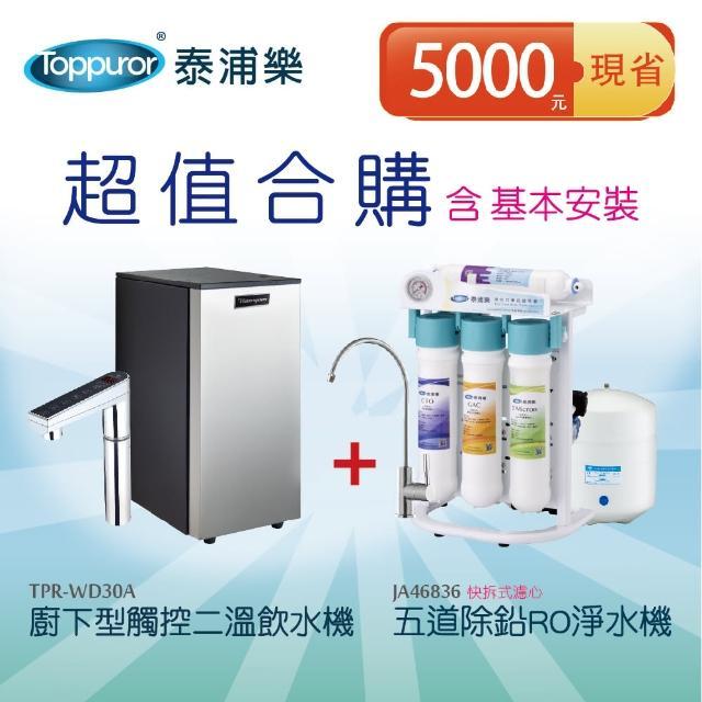 【Toppuror 泰浦樂】廚下型觸控二溫飲水機TPR-WD30A+快拆式五道除鉛RO生飲機JA46836(含基本安裝)