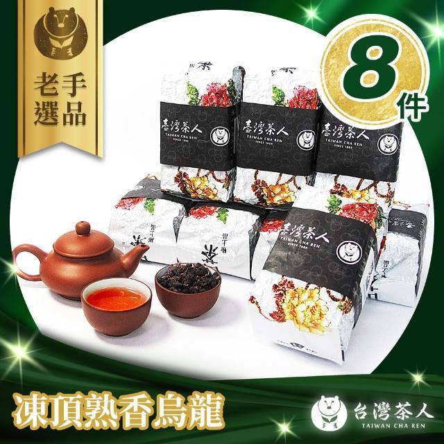 【台灣茶人】碳焙風味凍頂熟香烏龍茶葉150g*8件(當季好茶)