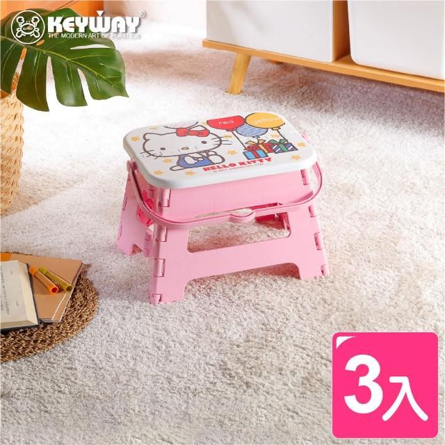 【KEYWAY】KITTY手提快收摺疊椅(3入)