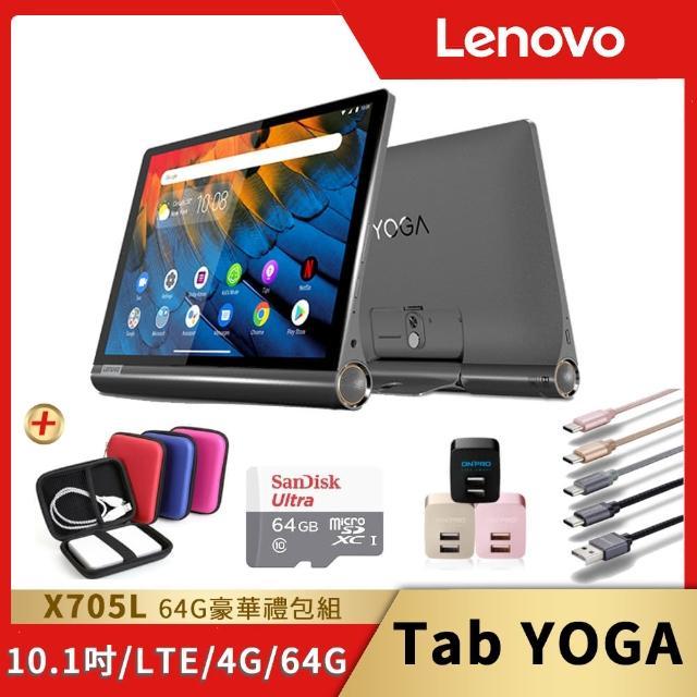 64G豪華禮包組【Lenovo】YOGA 10.1吋FHD旗艦智慧平板電腦 LTE版(YT-X705L)
