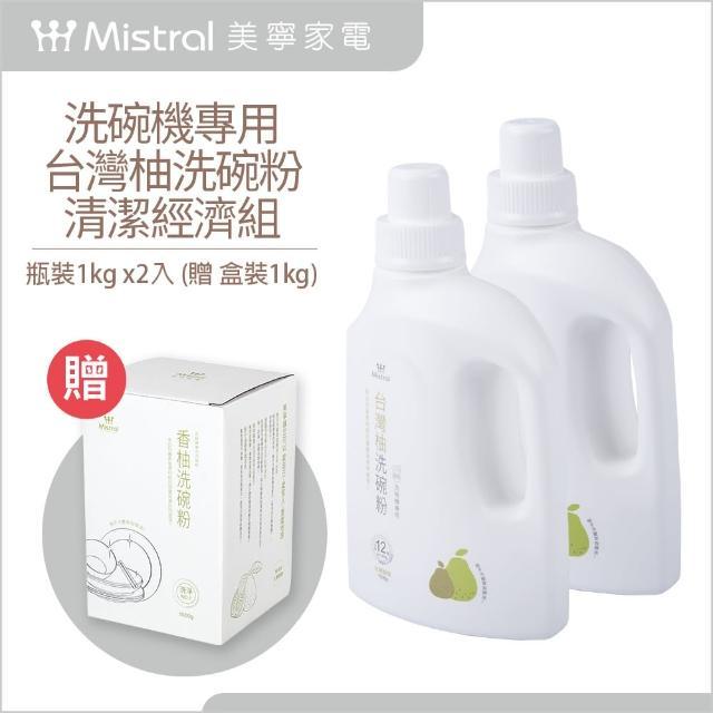 【Mistral 美寧】洗碗機專用 清潔經濟組 柚子冷壓萃取精油配方1KG 輕巧瓶2入組(贈:柚子洗碗粉1kg*1盒)