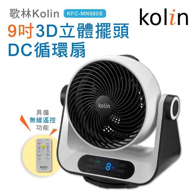 【Kolin 歌林】9吋搖控3D立體擺頭DC循環扇(KFC-MN980S)