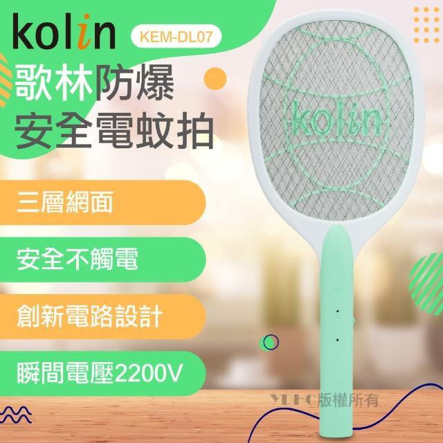【Kolin 歌林】充電式捕蚊拍KEM-DL07(綠色)