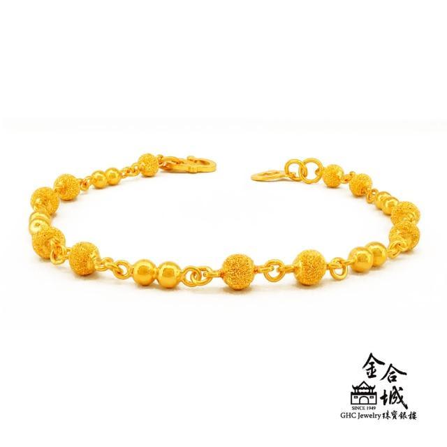 【金合城】金珠造型黃金手鍊 2BST005(金重約1.95錢)