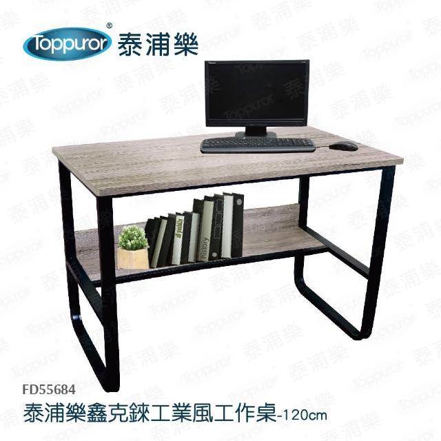 【Toppuror 泰浦樂】鑫克錸工業風工作桌120cm(FD55684)