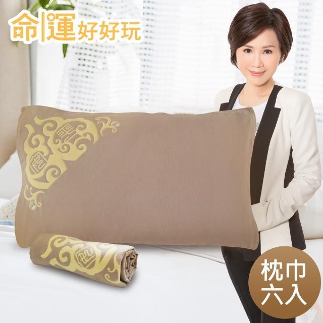 【命運好好玩】李玉珮-五行補運平安枕巾(六入)