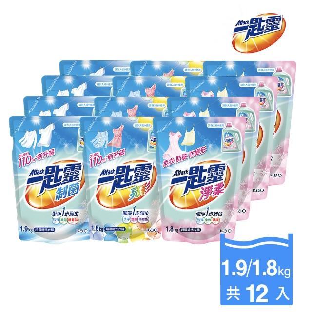 【一匙靈】制菌/亮彩超濃縮洗衣精 補充包X12包(制菌1.9kgx12包/亮彩1.8kgx12包)