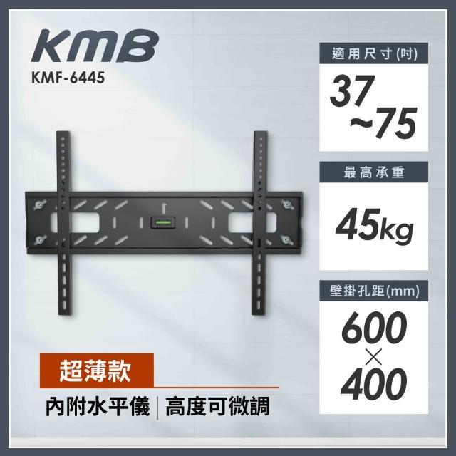 【KMB】37至75吋適用超薄型固定式電視壁掛架(KMF-6445)
