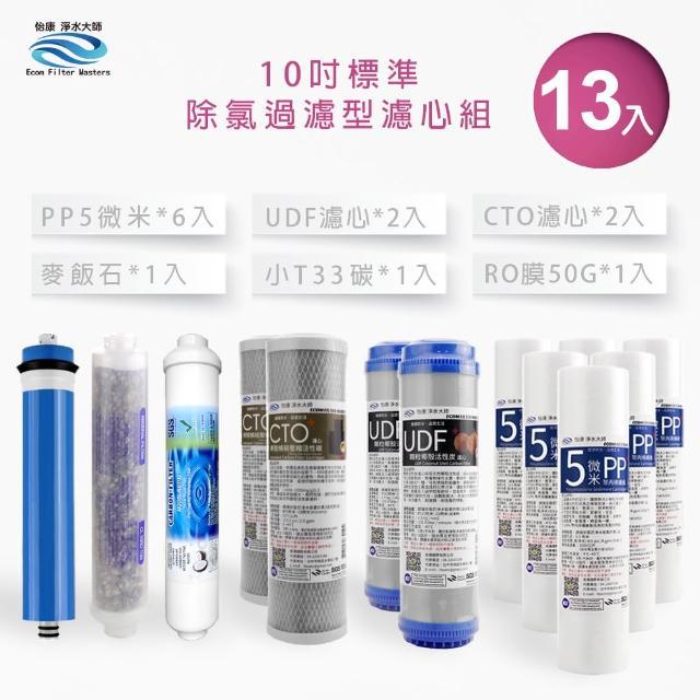 【怡康】標準10吋除氯過濾型第1-6道濾心13支組(家用RO機 有儲水桶)