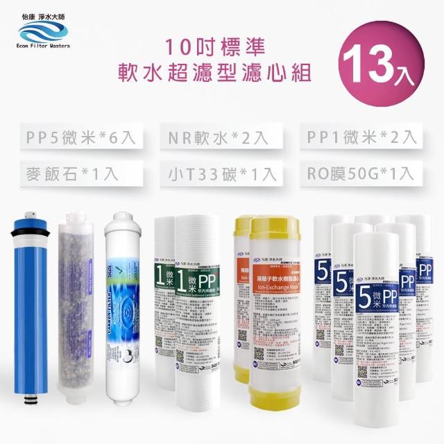 【怡康】標準10吋軟水超濾型第1-6道濾心13支組(家用RO機 有儲水桶)