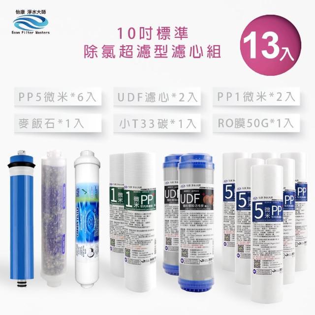 【怡康】標準10吋除氯超濾型第1-6道濾心13支組(家用RO機 有儲水桶)