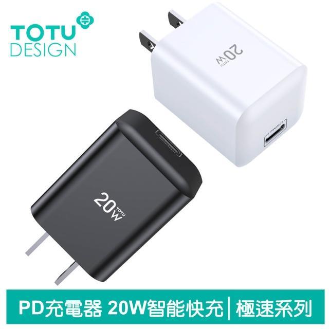【TOTU 拓途】PD/Lightning/Type-C/iPhone充電器充電頭快充頭閃充頭 極速系列(PD20W快充)