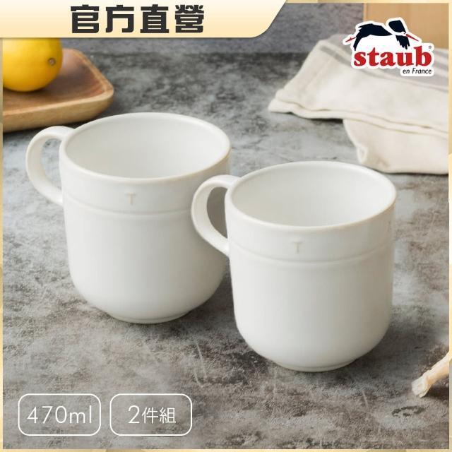 【法國Staub】Boussole羅盤陶瓷馬克杯470ml2入組(米白色)