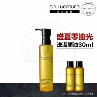 【Shu uemura 植村秀】柚子精萃潔顏油 150ml