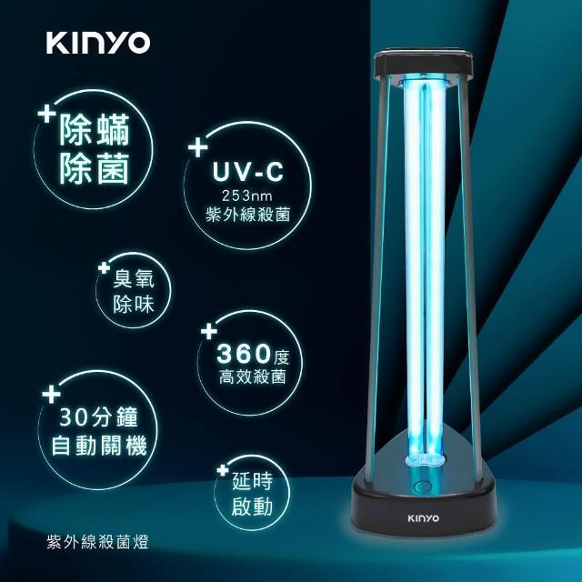 【KINYO】36W UV-C紫外線殺菌燈(KGL-100)