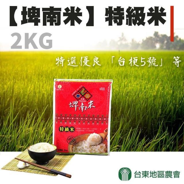 【台東地區農會】埤南米-CNS一等 特級米-2kg-包(兩包一組)