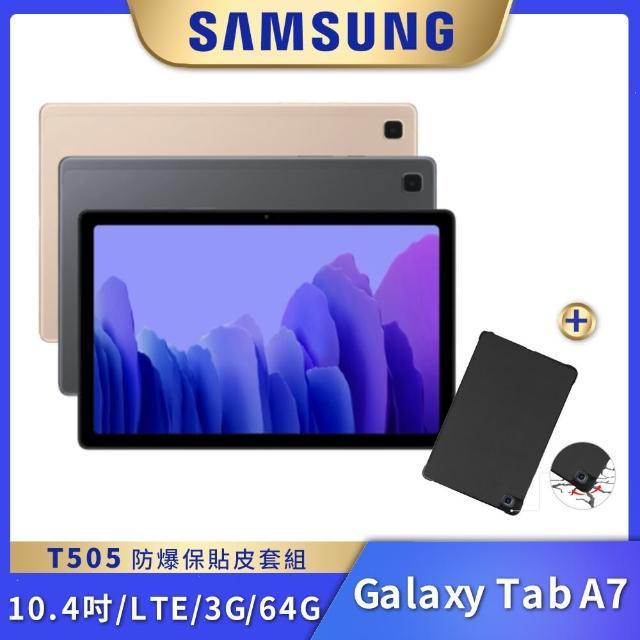 防爆保貼皮套組【SAMSUNG 三星】Galaxy Tab A7 3G/32G 10.4吋(LTE/T505)
