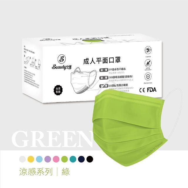 【Beauty 小舖】涼感透氣口罩綠色30入 單片獨立包裝(QMax認證)