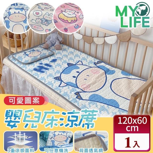 【MY LIFE 漫遊生活】涼夏嬰兒床冰絲涼蓆60*120CM(涼蓆/乳膠)