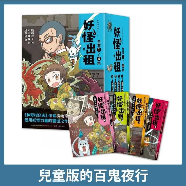 妖怪出租系列:1〜4集套書組
