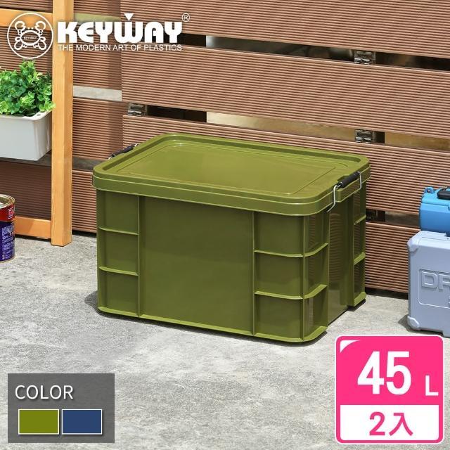 【KEYWAY】漢特強固型掀蓋整理箱45L-2入(強固耐用 收納箱 工業風 MIT台灣製造)