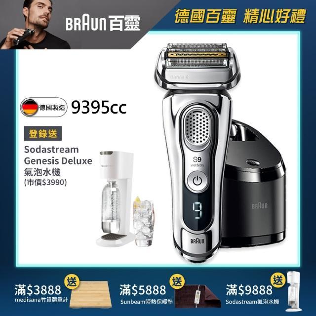 【德國百靈BRAUN】9系列音波電動刮鬍刀/電鬍刀 9395cc(德國製造※一日完修VIP服務)